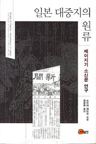 일본대중지의 원류: 메이지기 소신문 연구(양장본 HardCover)