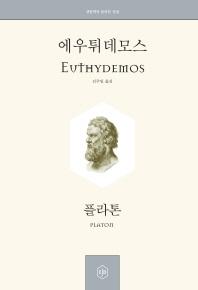 에우튀데모스(정암학당 플라톤 전집)