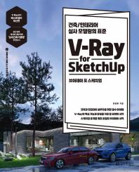 V-Ray for Sketchup(브이레이 포 스케치업)