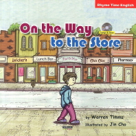 On the Way to the Store(CD1장포함)