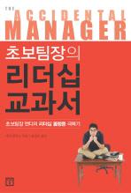 초보팀장의 리더십 교과서