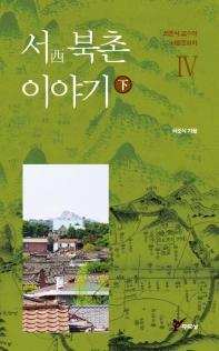서 북촌 이야기(하)(최준식 교수의 서울문화지 4)