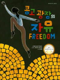 콩고 광장의 자유(밝은미래 이야기 그림책 34)(양장본 HardCover)