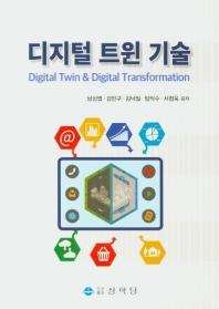 디지털 트윈 기술