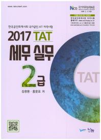 TAT 세무실무 2급(2017)(5판)
