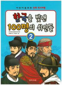한국을 빛낸 100명의 위인들. 2