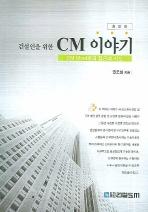 CM이야기(건설인을 위한)(증보판)