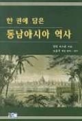 한권에 담은 동남아시아 역사