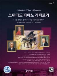 스탠더드 피아노 레퍼토리 Vol. 2(CD1장포함)