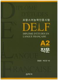 델프(DELF)A2 작문(프랑스어능력인증시험)