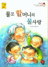 물꼬 할머니의 물사랑(저학년 꿈큰책 3)