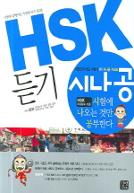 HSK 듣기(MP3CD1장, 듣기단어장1권포함)(시나공 HSK 시리즈)