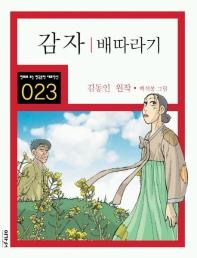 감자 배따라기(만화로 보는 한국문학 대표작선 23)