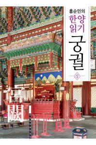 홍순민의 한양읽기: 궁궐(상)(반양장)