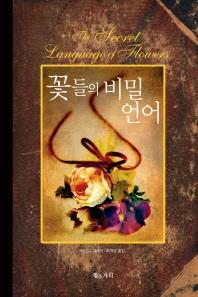 꽃들의 비밀 언어(양장본 HardCover)