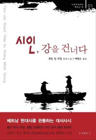 시인, 강을 건너다(비판세계문학 1)