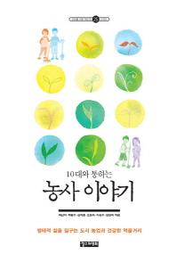 농사 이야기(10대와 통하는)(10대를 위한 책도둑 시리즈 25)