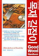 목재 길잡이(알기 쉽고 유익한)