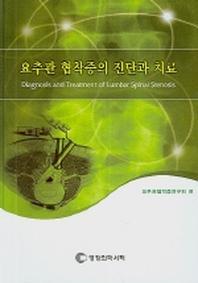 요추관 협착증의 진단과 치료