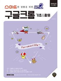 스마트한 생활을 위한 버전2: 구글크롬 기초&활용(개정판)