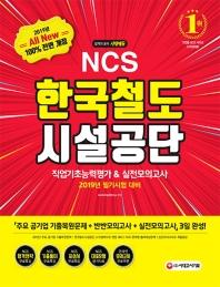 한국철도시설공단 직업기초능력평가&실전모의고사(2019)(All New NCS)