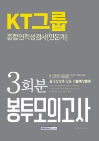 KT그룹 종합인적성검사(인문계) 봉투모의고사(3회분)(2019 하반기)