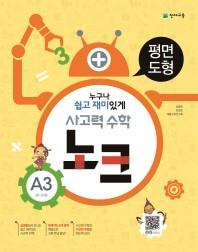사고력 수학 노크 A3(8-9세): 평면도형