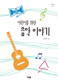 어린이를 위한 음악 이야기(천천히 읽는 책 17)