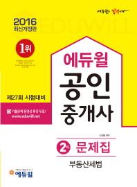 부동산세법(공인중개사 2차 문제집)(2016)(에듀윌)(개정판)