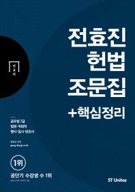 전효진 헌법조문집 핵심정리(2018)