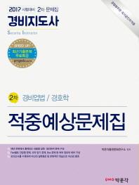 경비업법 경호학 실전모의고사(경비지도사 2차)(2017)