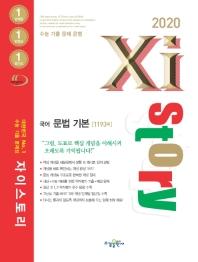 고등 국어 문법 기본1193제(2020)(자이스토리)
