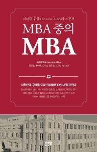 MBA중의 MBA