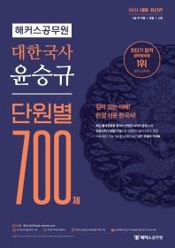 대한국사 윤승규 단원별 700제(2021)(해커스공무원)