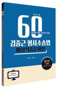 김중근 형사소송법 예상적중문제선(2016)(ACL) #