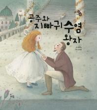 공주와 지빠귀수염 왕자(이야기 속 지혜 쏙 시리즈)(양장본 HardCover)