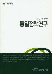 통일정책연구(제27권 1호)(2018)