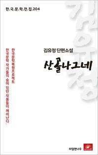 김유정 단편소설 산골나그네(한국문학전집 204)