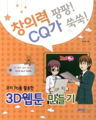 3D웹툰 만들기(코미 Po를 활용한)(창의력 팡팡 CQ가 쑥쑥)