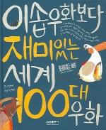 이솝우화보다 재미있는 세계 100대 우화