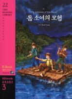 톰 소여의 모험(900 WORDS GRADE 3)(CD1장포함)(YBM READING LIBRARY 22)