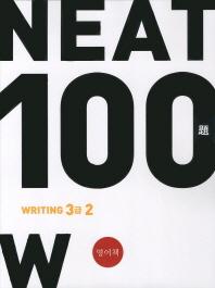 NEAT 100제 Writing 3급 2