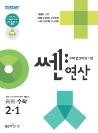 중학 수학 2-1(2020)