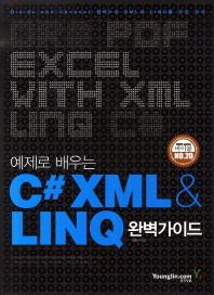 C# XML LINQ 완벽가이드(예제로 배우는)(Bible Series)