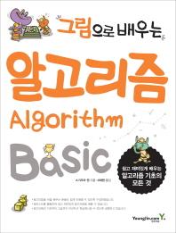 알고리즘 Basic(그림으로 배우는)