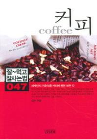 커피(잘먹고 잘사는 법 47)