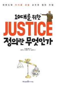 JUSTICE 정의란 무엇인가(10대를 위한)