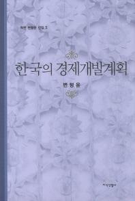 한국의 경제개발계획(학현 변형윤 전집 3)(양장본 HardCover)