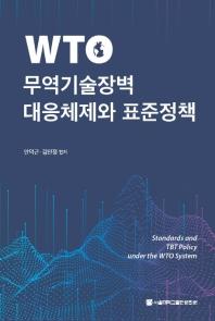 WTO 무역기술장벽 대응체제와 표준정책(반양장)