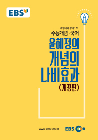 윤혜정의 개념의 나비효과(2019 수능대비)(EBS 강의노트 수능개념)